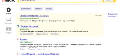 Яндекс тестирует Острова в основной выдаче