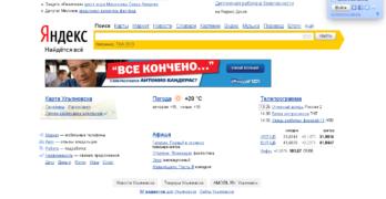 Яндекс: отмена ссылочного и региональное продвижение (часть 2)