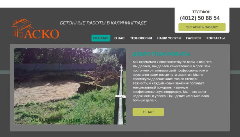 «Аско» — бетонные работы