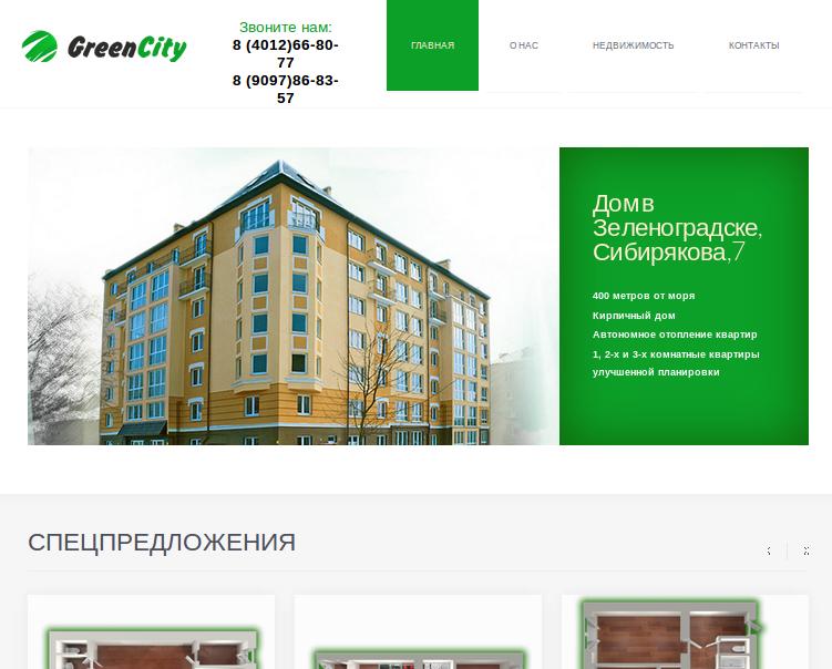 АН «Зелёный город»