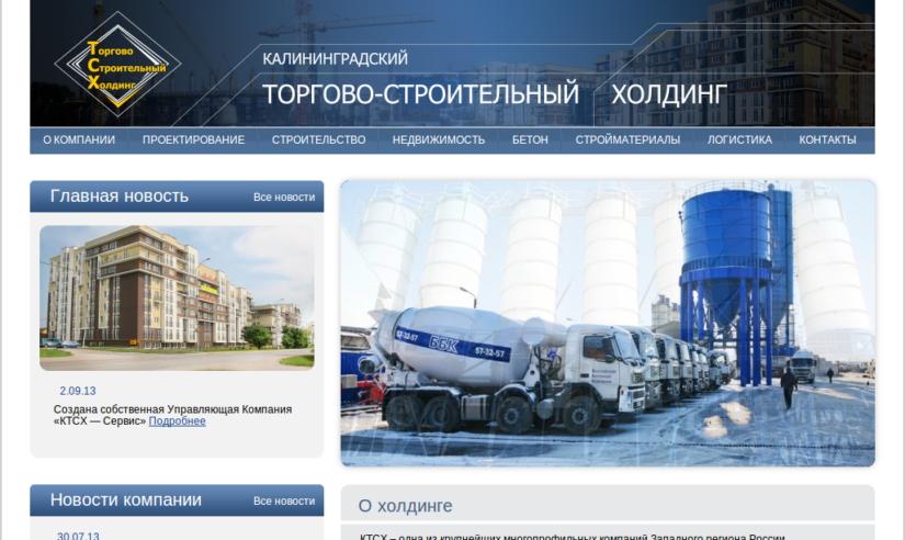 Официальный сайт КТСХ